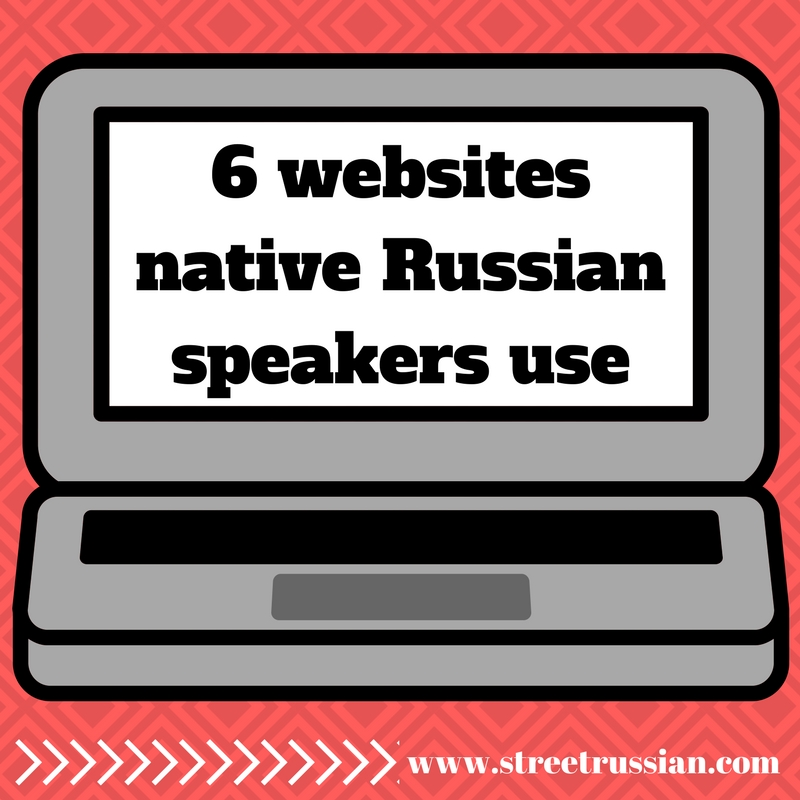 6 websites native Russian speakers use