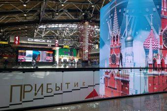 3 cool things about Sheremetyevo