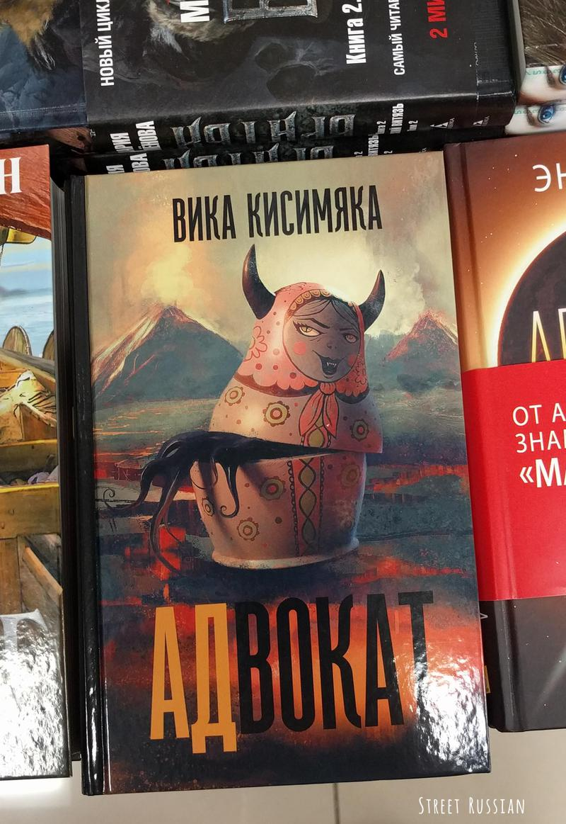 Russian-y books