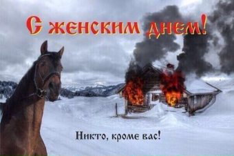 On Russian women, horses, and burning houses