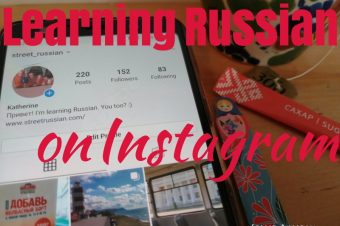 Learning Russian on Instagram