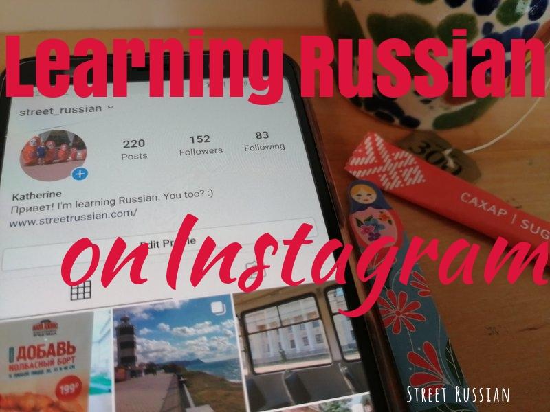 Learning Russian on Instagram