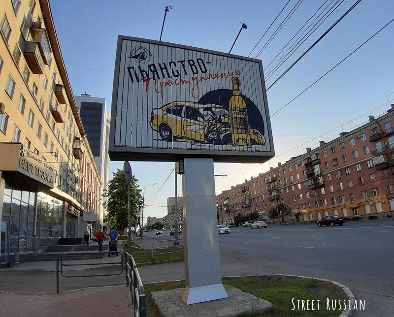 Russian billboards