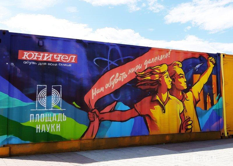 Art on the streets of Chelyabinsk