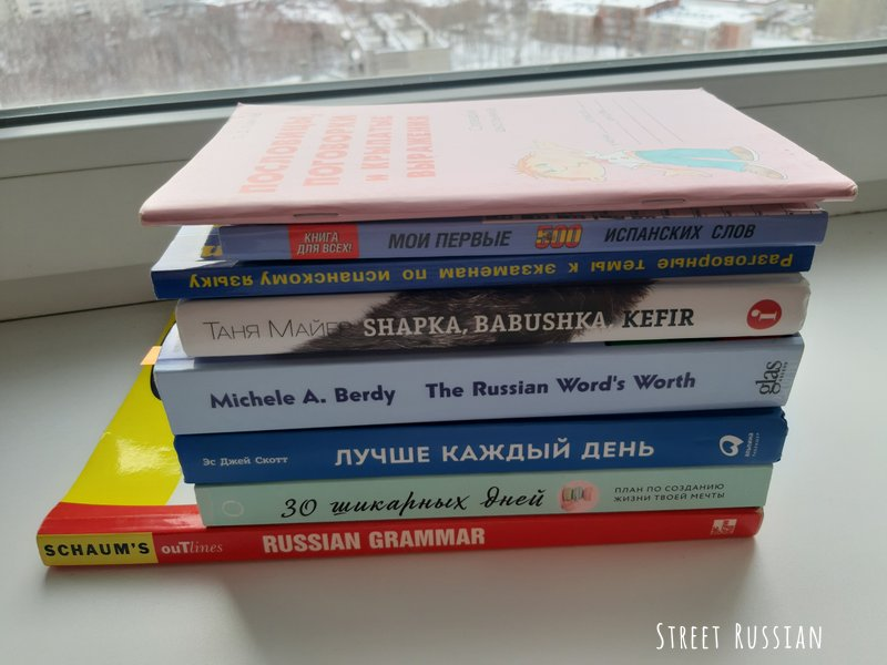 Russian books currently on my bookshelf