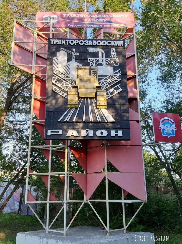 Chelyabinsk Tractor Factory walk