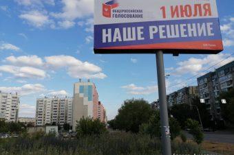 Russian Roundup – July 2020