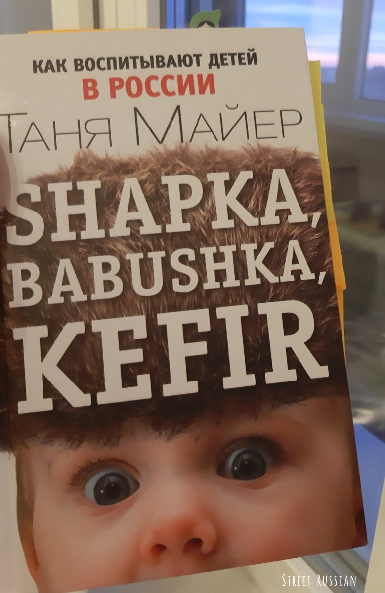 Shapka, Babushka, Kefir