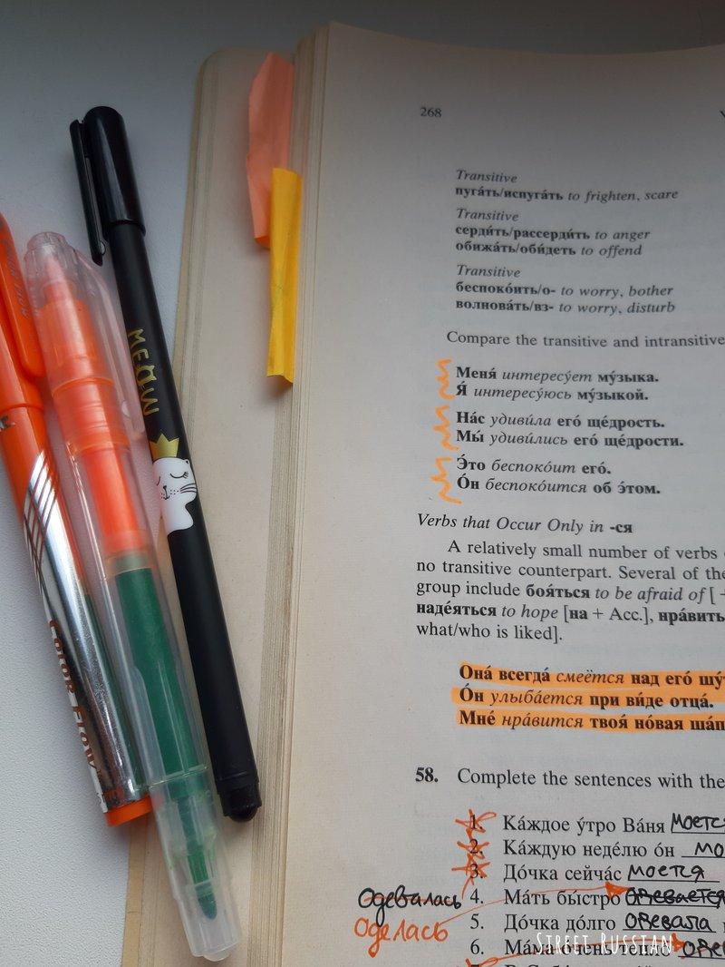 Schaum's Russian Grammar: Verbs