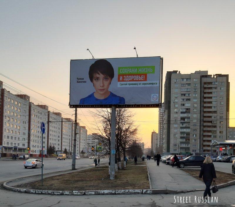 Covid vocab in Russian, part 2