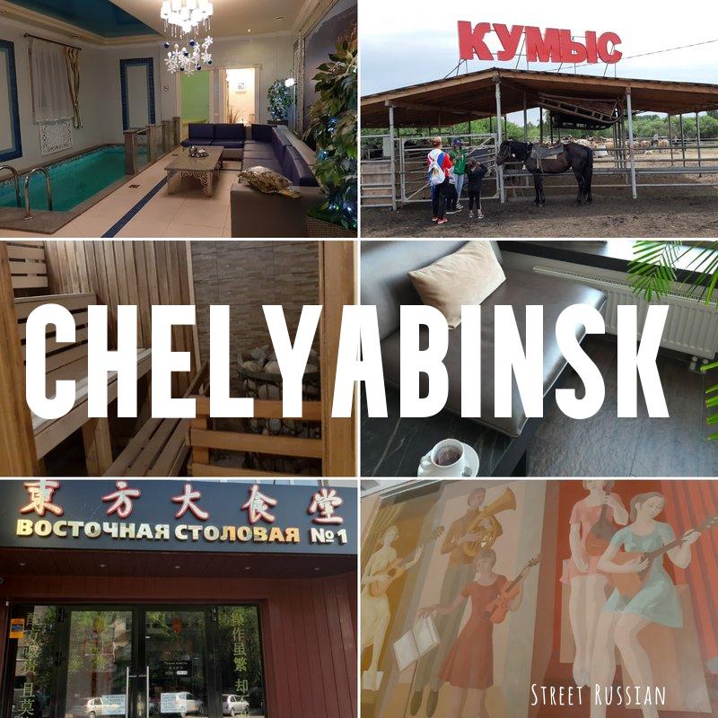 Chelyabinsk weekend adventures, part 1