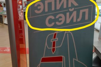 Borrowed words in Russian, part 8