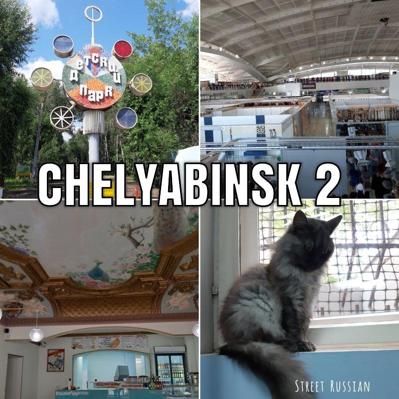 Chelyabinsk weekend adventures, part 2