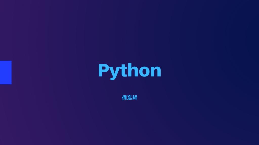 Python の click でコマンド内で他のコマンドを呼びたい時のメモ