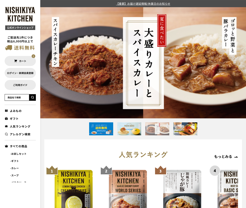 柿の葉寿司のゐざさ‐中谷本舗‐