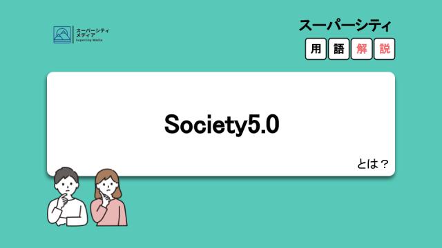 スーパーシティSociety5.0とは