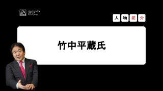 竹中平蔵氏とスーパーシティ