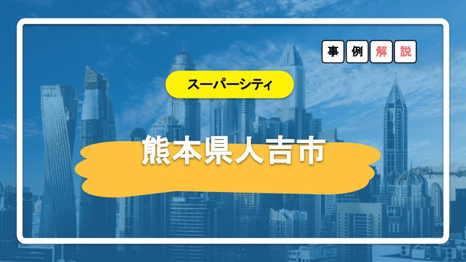 人吉市スーパーシティ