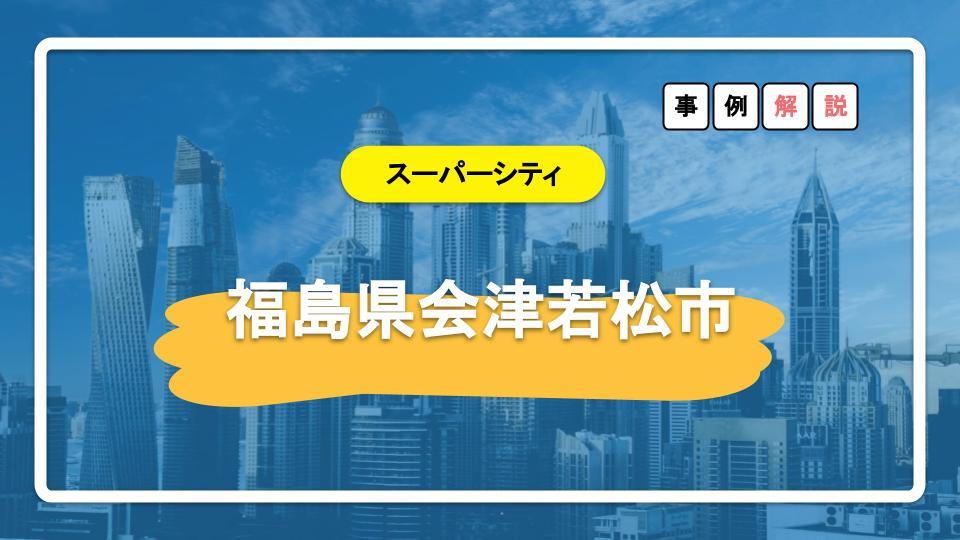 会津若松市スーパーシティ
