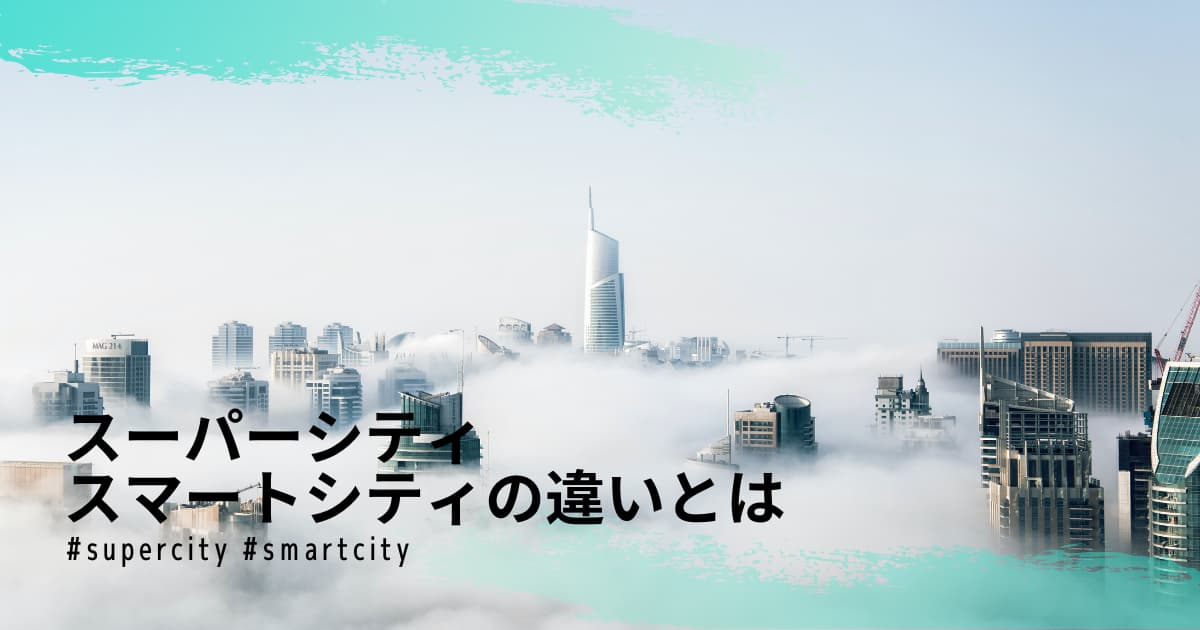 diff-supercity-smartcity