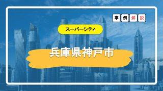 神戸市スーパーシティ