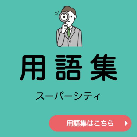 スーパーシティ用語集バナー
