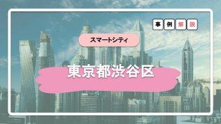 渋谷区スマートシティ