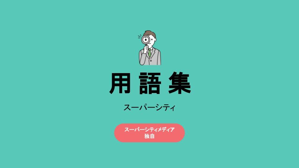 スーパーシティ用語集