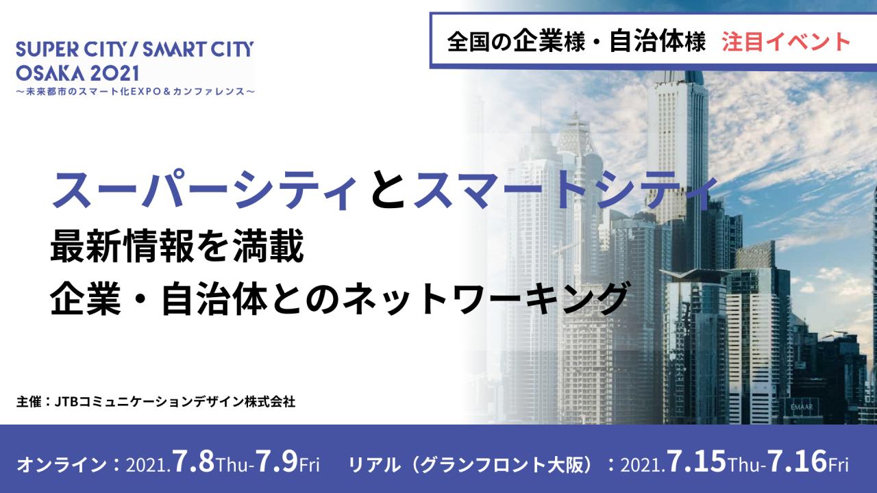 Super City/Smart City OSAKA2021