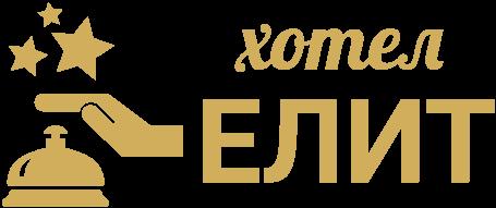 Сайт на Хотел ЕЛИТ