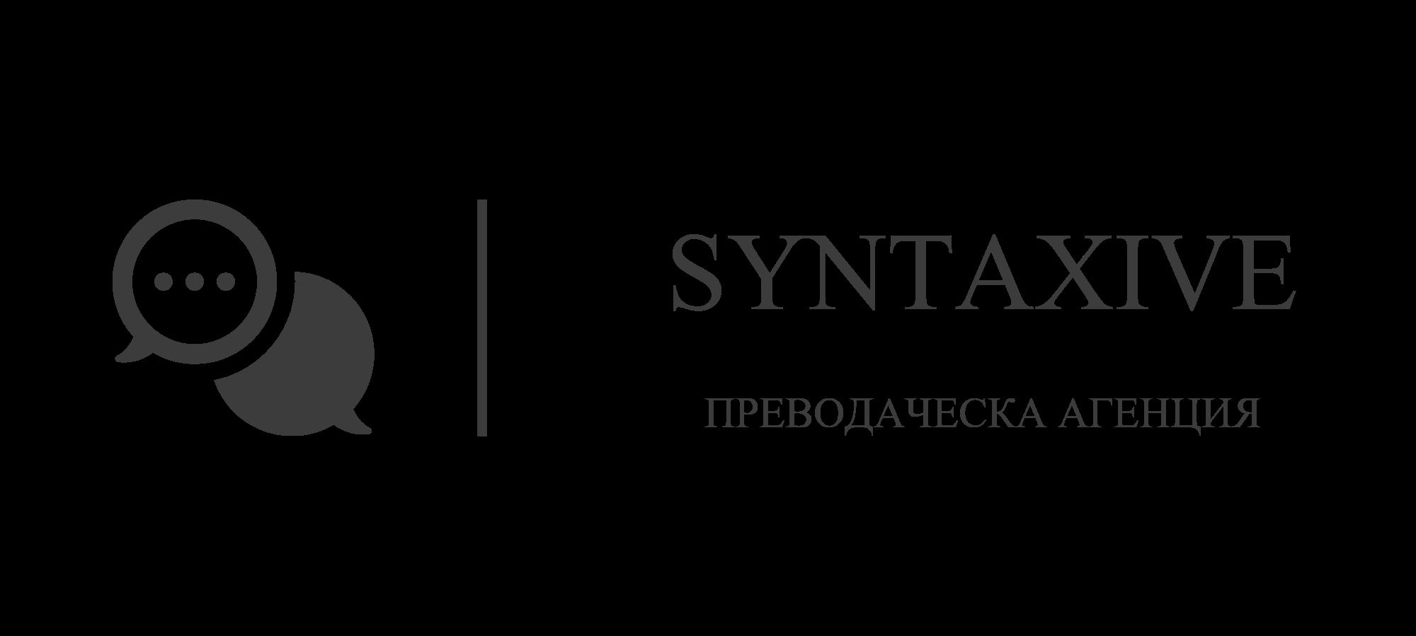 Преводаческа агенция SYNTAXIVE