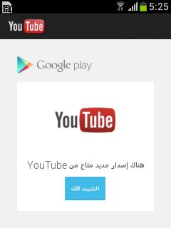 لماذا لايشتغل اليوتيوب كل ماشغل يقول هناك اصدار جديد متاح اليوتيوب