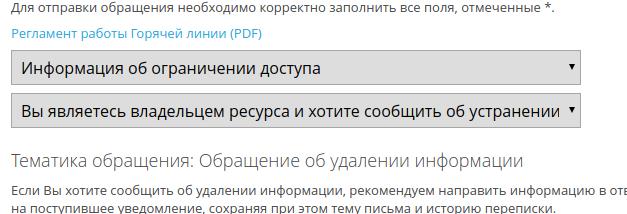 Как сообщить о сайте в роскомнадзор