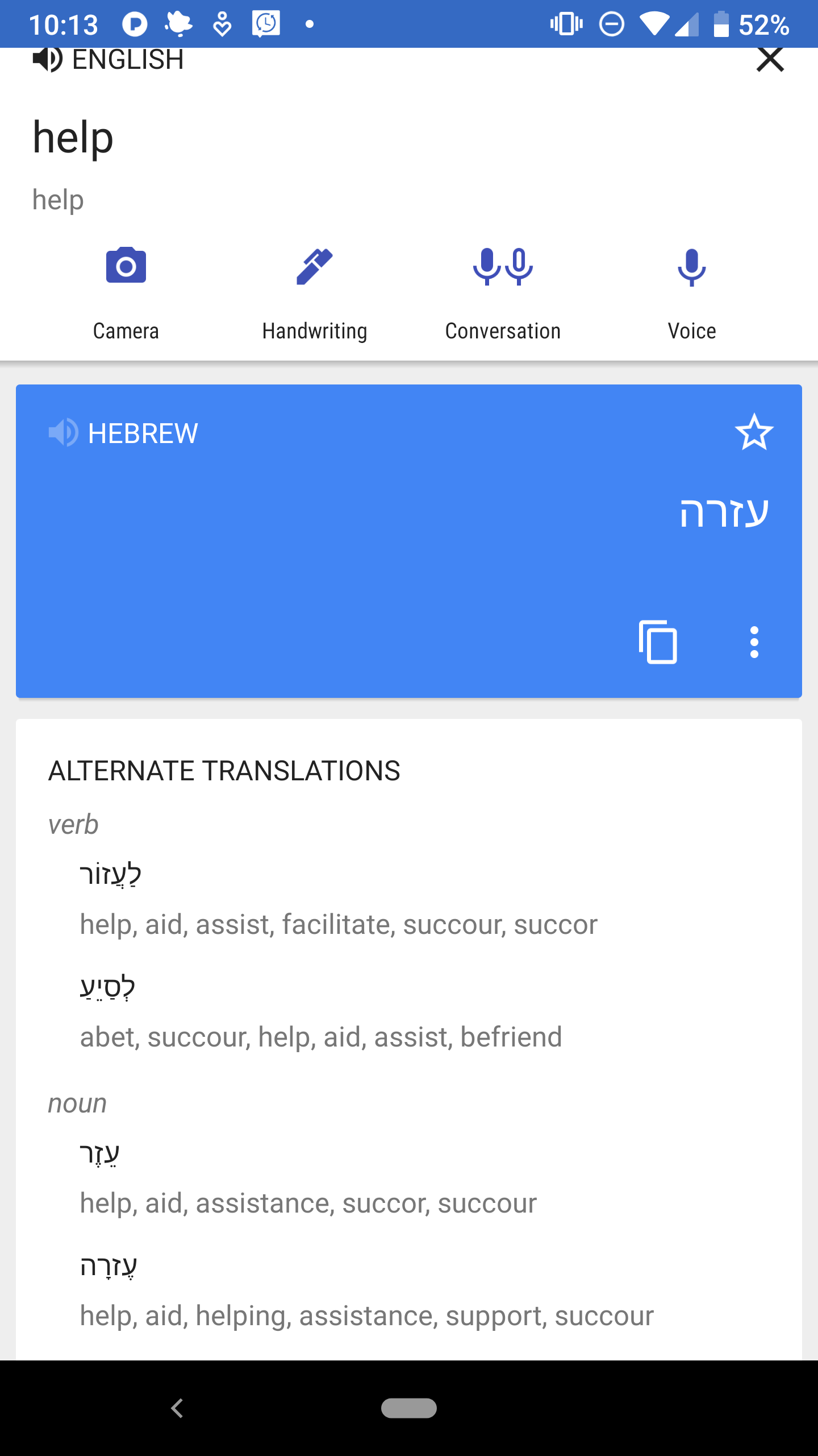 Why don't Hebrew translations include vowels? - Google Translate Help