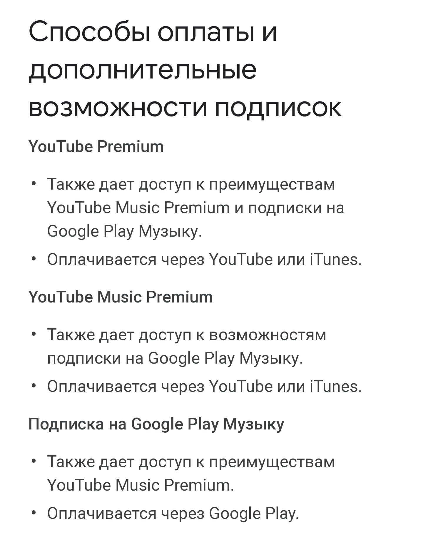 При оформлении youtube premium нет подписки на google play