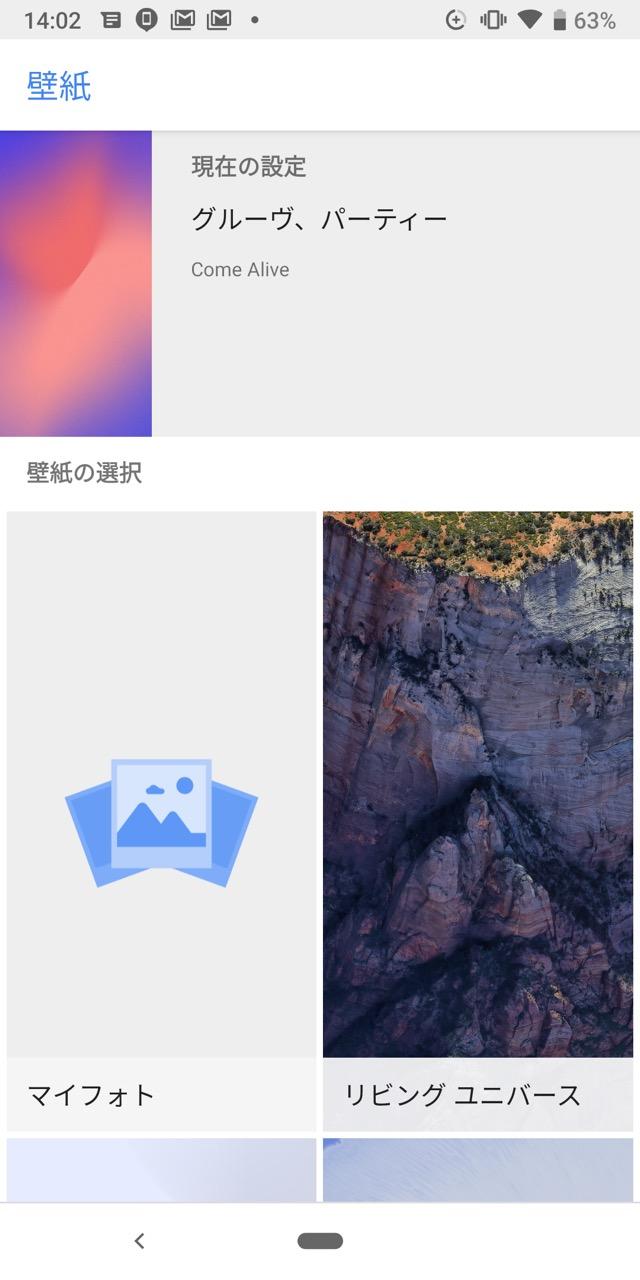 壁紙をデフォルトのものに戻したい Pixel Phone Community