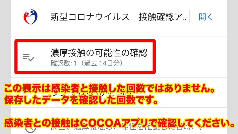 が アプリ 接触 確認 きたら 通知 接触確認アプリ(COCOA)とは めんどくさがり女 note