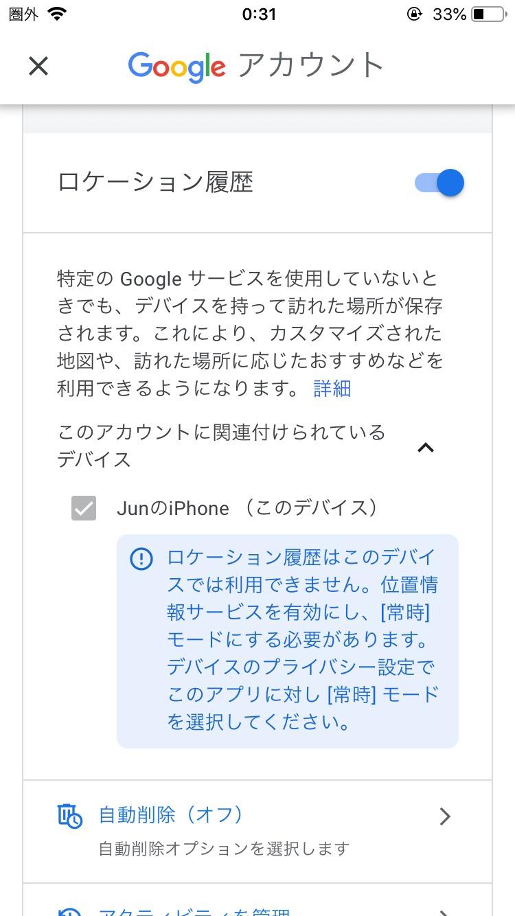 見方 iphone ロケーション 履歴