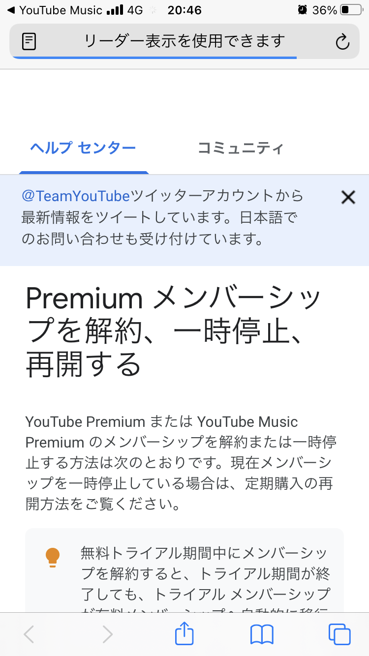 メンバー シップ 解約 youtube