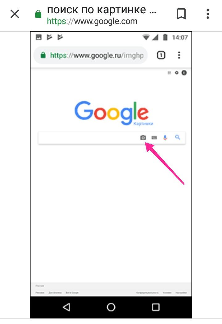 гугл поиск по картинкам с айфона советуют защищать кожу