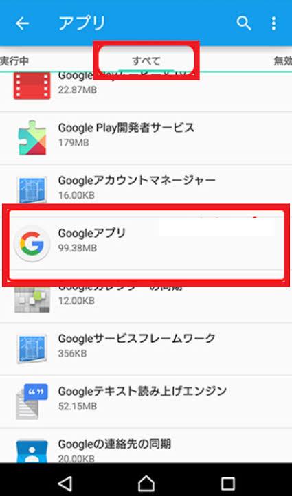 Google アシスタント 解除