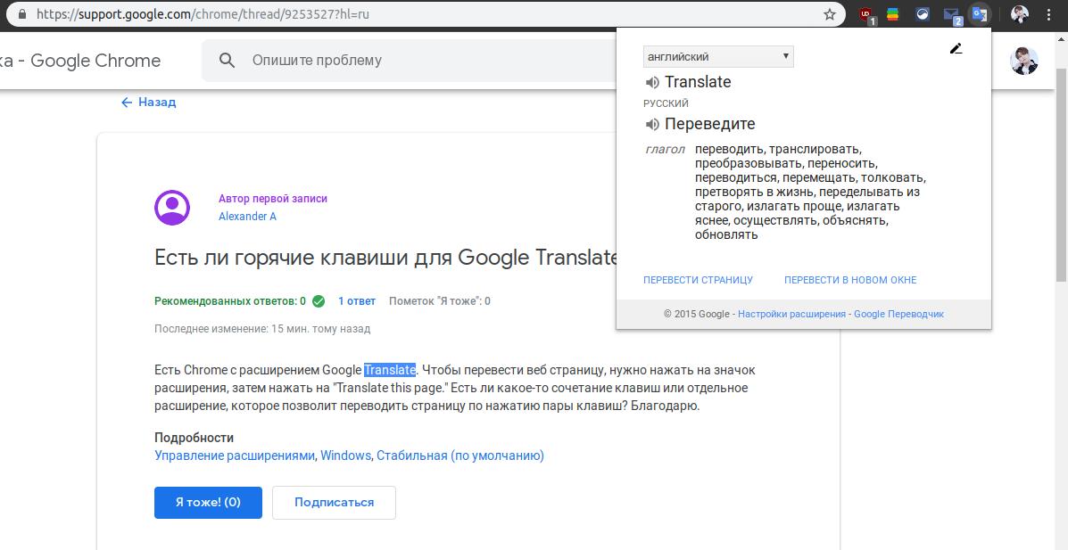 Есть ли горячие клавиши для Google Translate? - Google Chrome Community