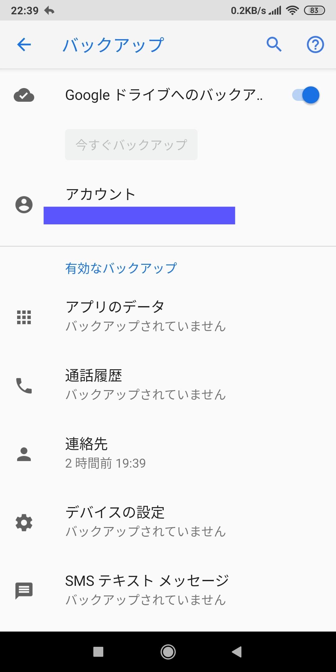 今すぐバックアップがグレーアウト - Google アカウント Community