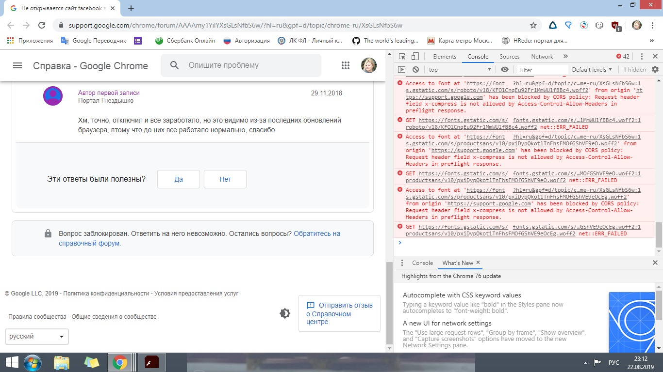 Не подгружается сайт Facebook в Google Chrome  - Google