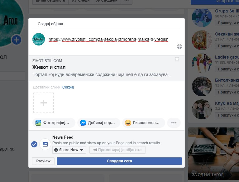 Problem with posting on facebook! - Blogger Help