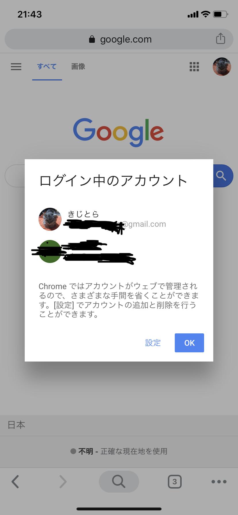 完了 ログイン ない ため まだ を で google google アプリ は 確認 が の 使用 し できません てい この