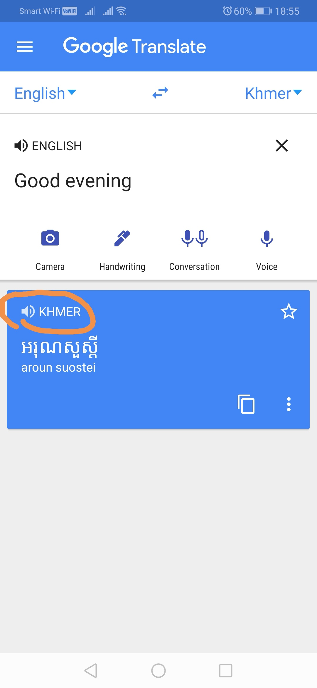 Anymore Hear Khmer Language Voice Over