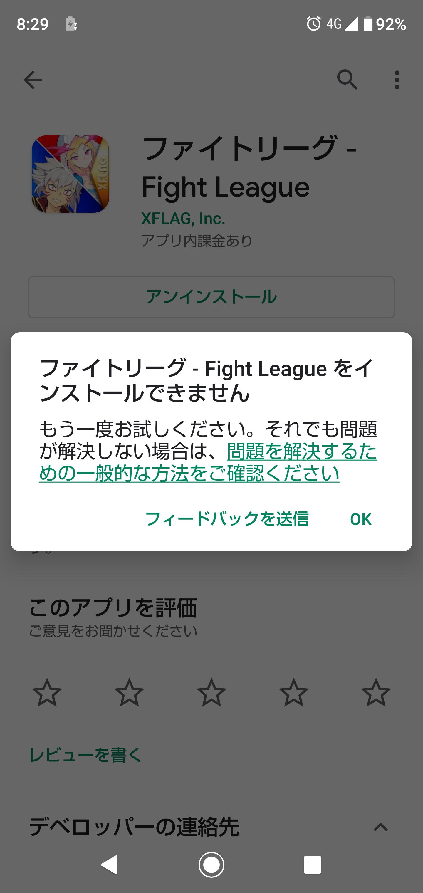 方法 アプリ インストール google play google playでインストール済みアプリを削除する方法と3つのポイント