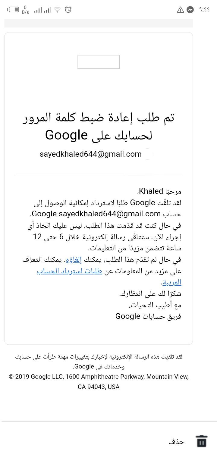 لقد تم سرقه حسابي علي جوجل وازالة طرق الاسترداد من قبل السارق ارجو الرد الضروري والارسال لي ع Google Play Community