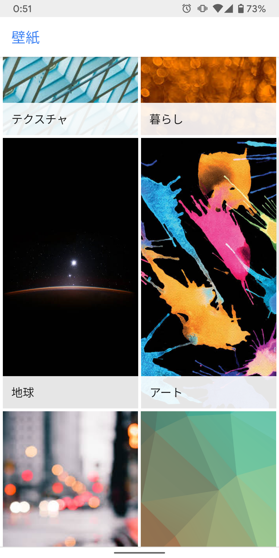 pixel3 ダウンロード